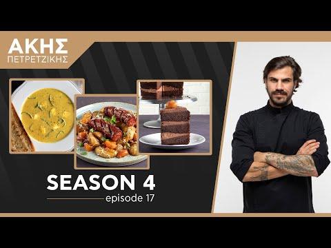 Kitchen Lab - Επεισόδιο 17 - Σεζόν 4   Άκης Πετρετζίκης