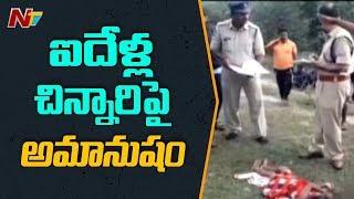 ఐదేళ్ల చిన్నారి పై  అమానుషం || Varshitha Father Face To Face || NTV