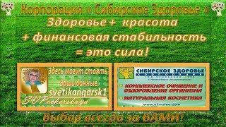 Красота и здоровье.Обучение и заработок. Корпорация Сибирское здоровье. Новосибирск(Корпорация