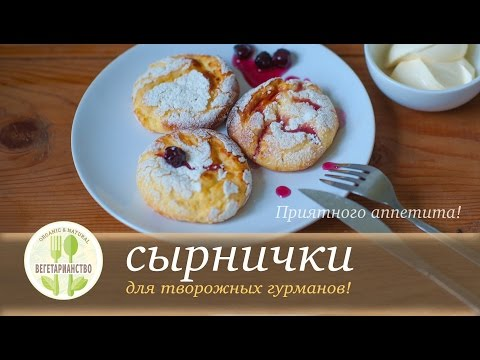 Простой рецепт диетических сырников