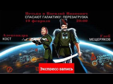 Петька и Василий