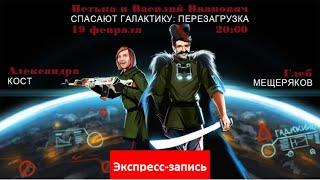 видео Петька и Василий Иванович Спасают Галактику