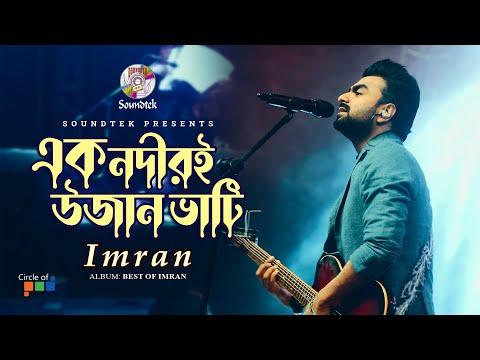 Imran - Ek Nodir Ujan Bhati | Best of Imran Album | Bangla Video Song