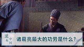[跟着书本去旅行]诸葛亮最大的功劳是什么?| 课本中国