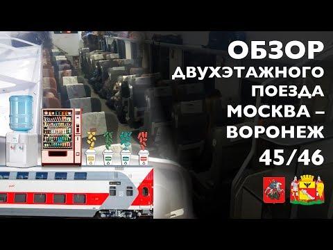 Обзор Двухэтажного Поезда Москва — Воронеж (№45/46)