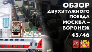 видео Поезд Москва Казань Москва: расписание и отзывы, цена и стоимость билета РЖД, остановки и схема маршрута
