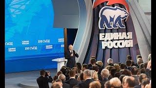 В В Путин на съезде Единой России