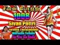 1008 Sivan Pottri ~ 1008 சிவன் போற்றி (தமிழில் அர்ச்சனை)