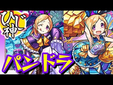【モンスト】進化!神化!どっちもやばし!『パンドラ使ってみた!』【ひじ神】 モンスト 怪物彈珠 Monster strike , YouTube