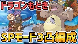 【プリコネR】ドラゴンイベSPECIALモード3凸編成紹介!!【Princess Connect Re:Dive】