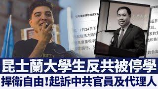 專訪DrewPavlou:反共被停學 捍衛自由起訴中共官員|@新唐人亞太電視台NTDAPTV |20200629