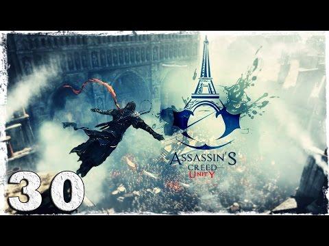 Смотреть прохождение игры Assassin's Creed: Unity. #30: Палач для палача.
