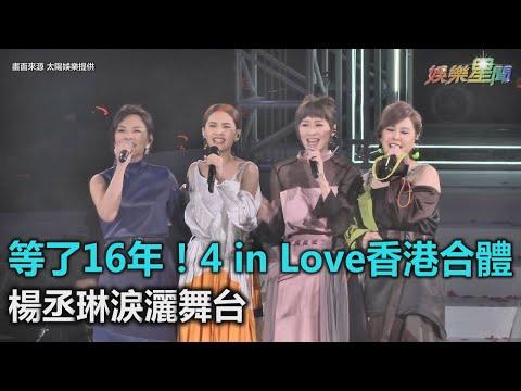 等了16年!4 in Love香港合體 楊丞琳淚灑舞台 三立新聞網SETN.com