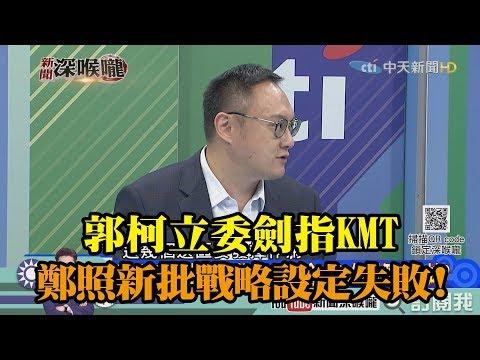 《新聞深喉嚨》精彩片段 郭柯「刺客軍團」立委劍指KMT 鄭照新批戰略設定失敗!