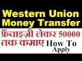How to apply western union money transfer India franchise or agency