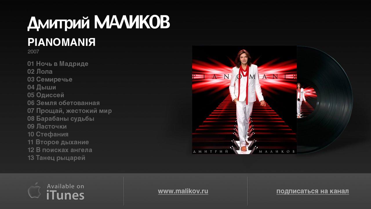 Маликов love story mp3 скачать бесплатно