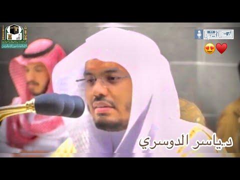 د. ياسر الدوسري يودع شهر رمضان بهذه الفجرية المؤثرة من المسجد الحرام