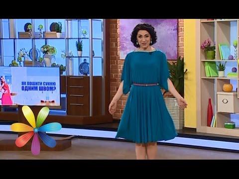 видео: Праздничное платье одним швом для любой фигуры за 20 минут! - Все буде добре - Выпуск 576 - 02.04.15