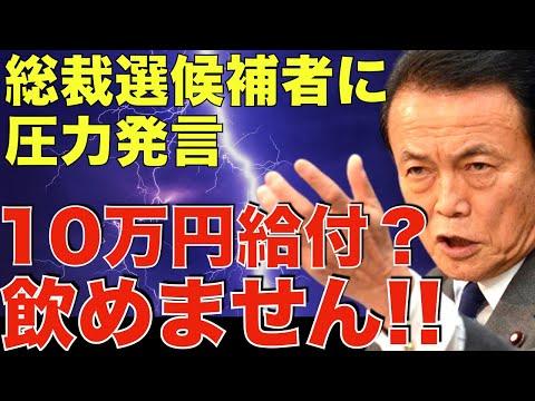 【麻生発言】もし、あなたが一律給付金10万円を望んでいるなら今すぐ、諦めて下さい。総裁選、候補者が定額給付金について口を閉ざす理由。