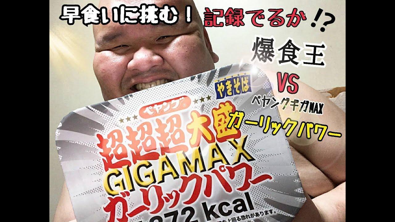 記録出るか⁉ 爆食王VSペヤングギガMAXガーリックパワー【早食い】