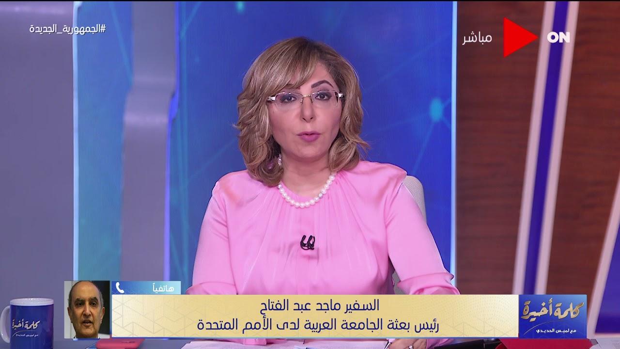رئيس بعثة جامعة الدول العربية للأمم المتحدة: جيبوتي والصومال لم يتحفظا علي مذكرة مصر والسودان  - 22:54-2021 / 6 / 15