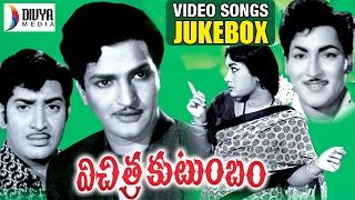 Vichitra Kutumbam Telugu Movie | Video Songs Jukebox | NTR | Krishna | Savitri | Shoban Babu