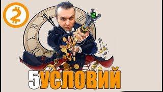5 Обязательных Условий Для Подъема Денег. Денис Борисов