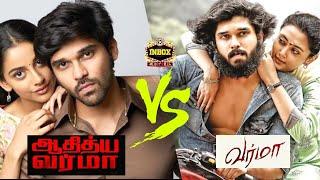 Adhithya Varma vs Bala's Varma | Analysis | Dhruv Vikram | inbox