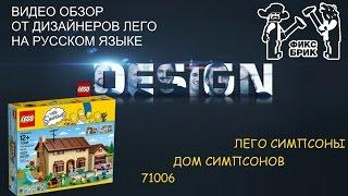 ЛЕГО 71006 Дом Симпсонов обзор от дизайнеров на русском языке