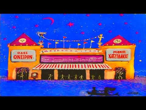 Οδός Ονείρων Street of Dreams   Μάνος Χατζιδάκις Manos Hadjidakis | Full Album