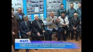 Актюбинские ветераны Великой отечественной войны и МВД встретились с молодыми полицейскими