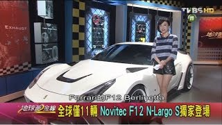 全球僅11輛 Novitec F12 N-Largo S獨家登場 地球黃金線 20161017 (完整版)