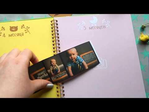 Детский блокнот My Baby History для фото малыша от рождения до года