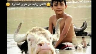 اغاني عراقية روعه ريفيه من هوار العمارة 😊