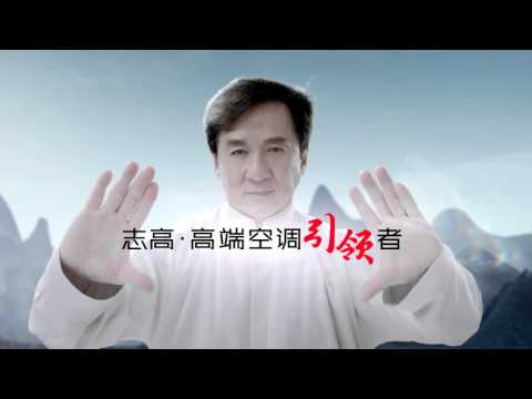 Jackie Chan's Kung Fu For Chigo