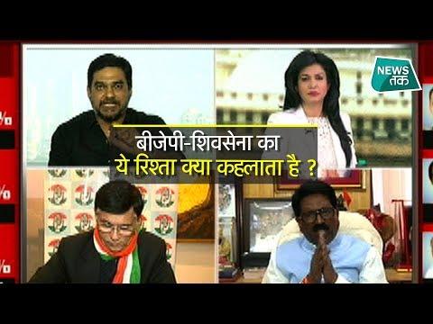 अंजना ओम कश्यप ने अपने शो में जब पूछ लिया बीजेपी और शिवसेना के रिश्ते पर सवाल... PSE| News Tak