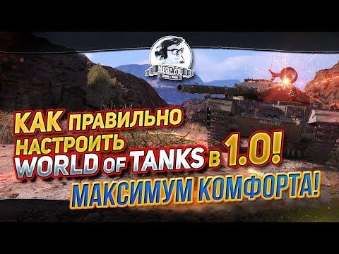КАК ПРАВИЛЬНО НАСТРОИТЬ WORLD OF TANKS В 1.0!