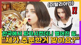 한국에서 피자 시킨 이탈리아 여자가 깜짝 놀라 인터넷에…