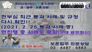 현부심 최근 사례(21. 2. 25) 및 진행중 부대회…