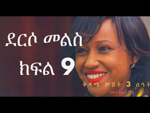 #FanaTV Derso Mels TV serial Drama – S01 Episode 9  ደርሶ መልስ - ክፍል  ዘጠኝ በፋና ቴሌቪዥን