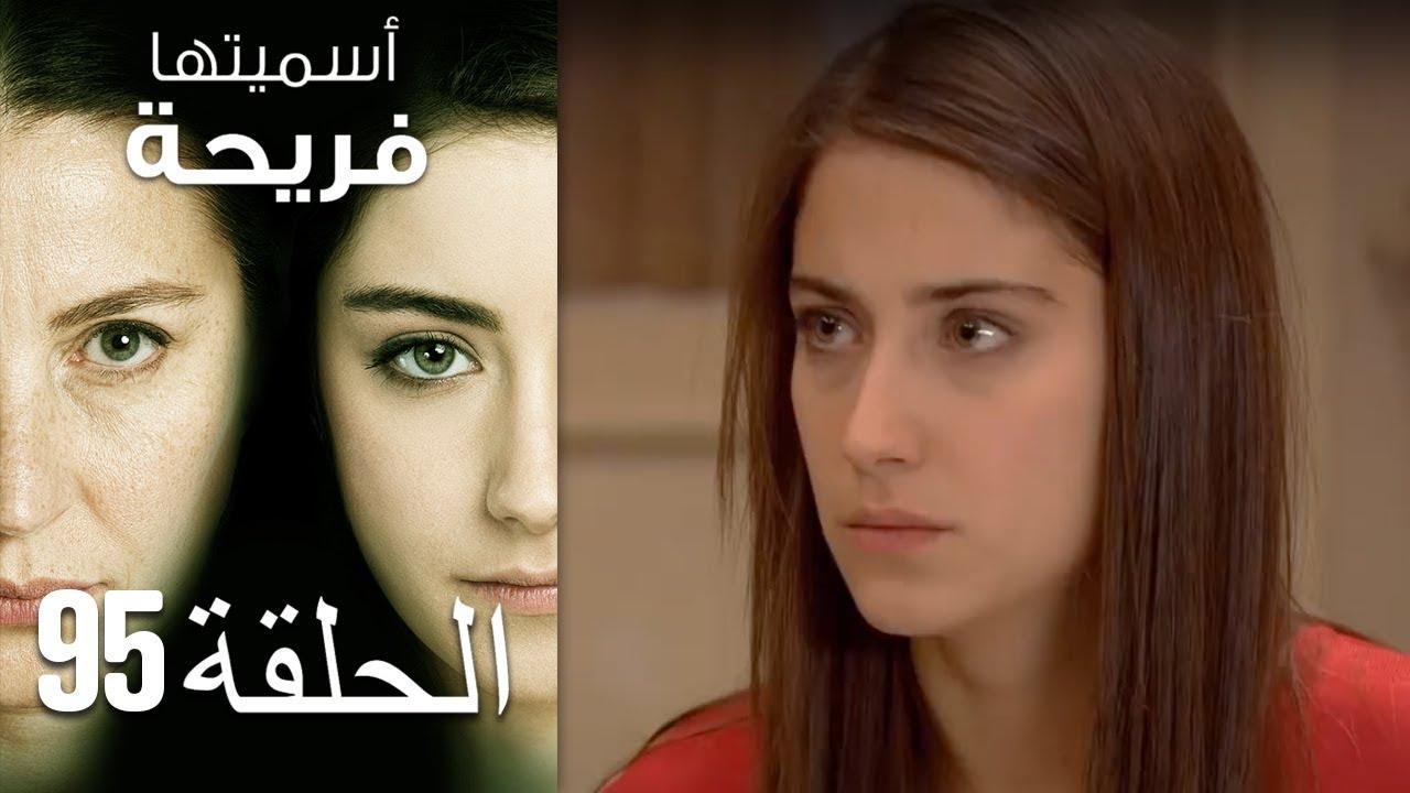 Asmeituha Fariha   اسميتها فريحة الحلقة 95