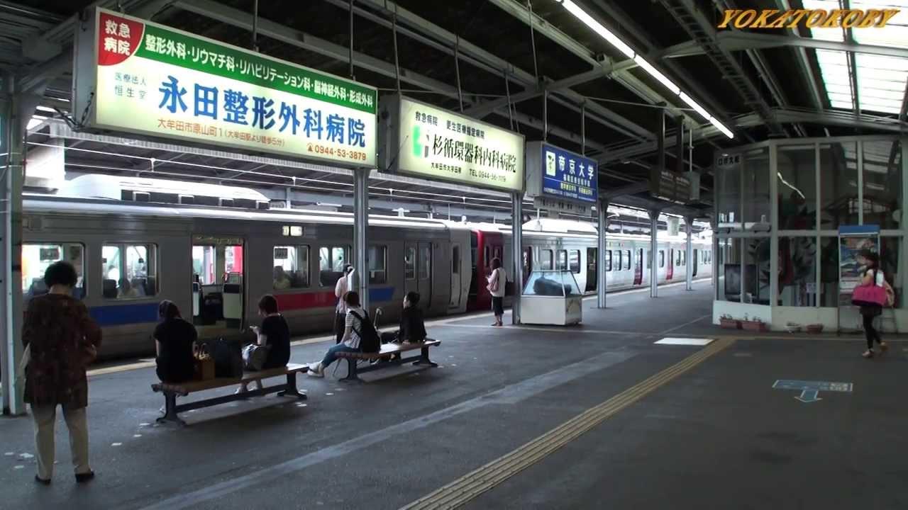 JR大牟田駅 (おおむたえき) ŌMUTA STATION 福岡県大牟田市 - YouTube