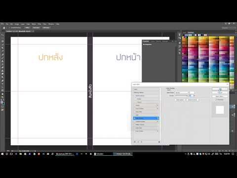 การสร้างปกหนังสือ และทำสันหนังสือ ด้วยโปรแกรม Photoshop CC2015
