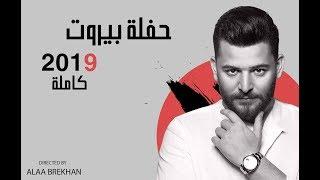 حسام جنيد حفلة بيروت كاملة جديد 2019 🔥🔥💣💣 🇱🇧🇱🇧