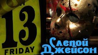 Слепой Джейсон - Friday the 13th: The Game