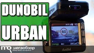 Dunobil Urban обзор комбо-видеорегистратора