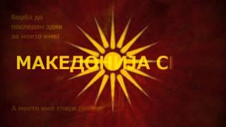 Tyte - Makedonija sine