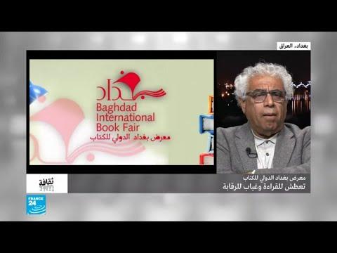 شوفي عبد الأمير: معرض بغداد الدولي للكتاب ربما يكون الوحيد دون خطوط حمراء في الوطن العربي  - نشر قبل 2 ساعة