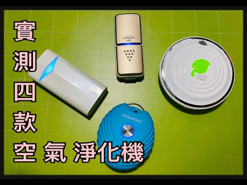 【空氣淨化機測試】【Visionkids 】【Ionian MX】【Green power】 【KB air mask】