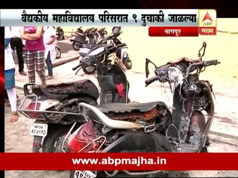 Nagpur : Bike burn in college campus